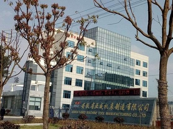 安徽省亚威机床制造有限公司办公楼SJ+SG